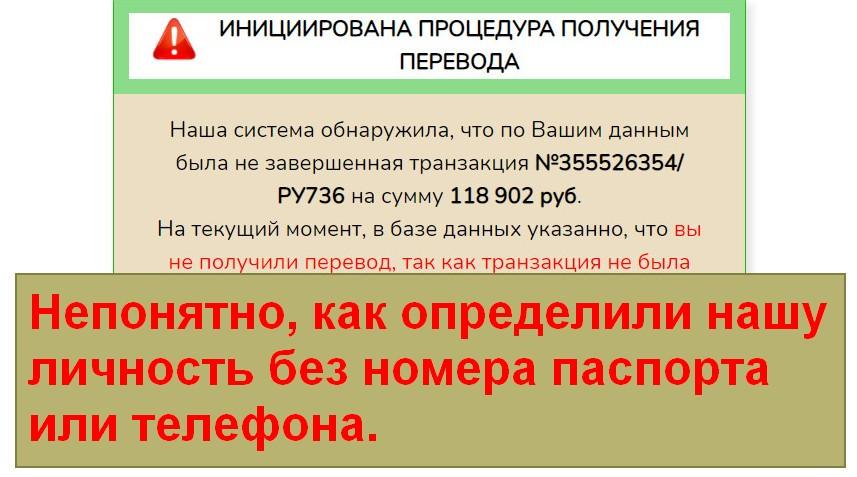 ПАО ГосФинансы, аккредитованный сервис денежных переводов