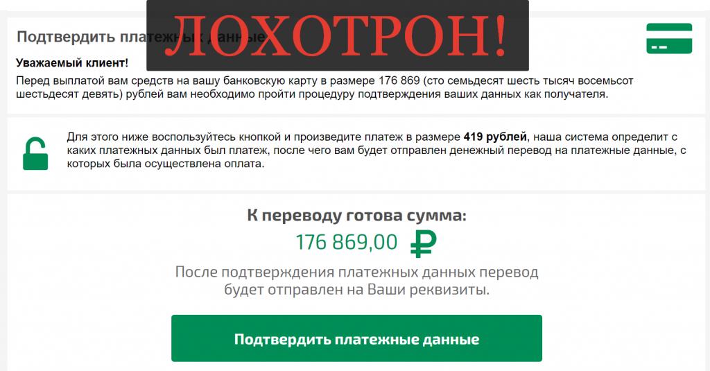 Федеральный Банк Резервов, ООО Интернет Технологии