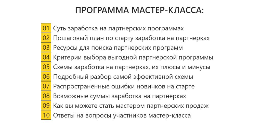 Марина Марченко, бесплатный мастер-класс, школа Спутник, Мастер Партнерских Продаж
