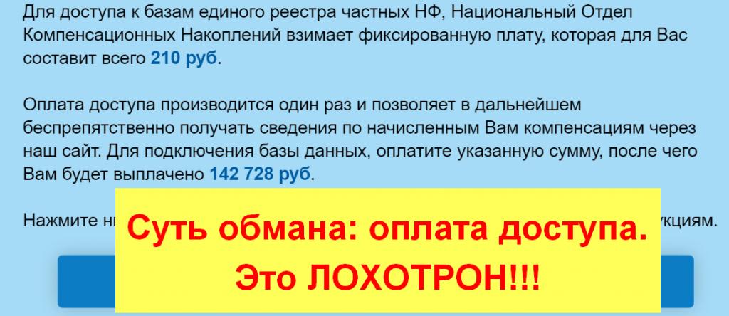 Национальный Отдел Компенсационных Накоплений