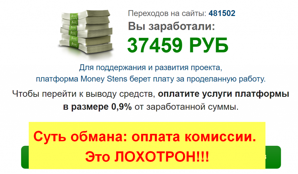 Money Stens, продажа интернет-трафика