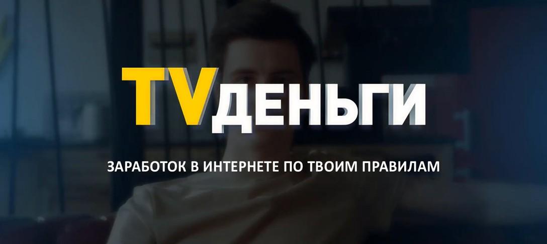 TV Деньги, заработок на фильмах, тв деньги, Дмитрий Борисов