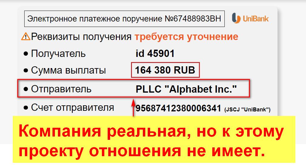 ПАО Фора-Транзит