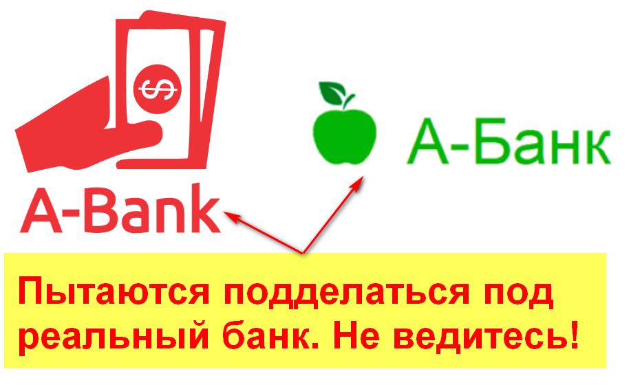 A-Bank, А-банк