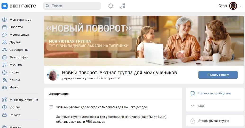 Новый Поворот, Вика Самойлова