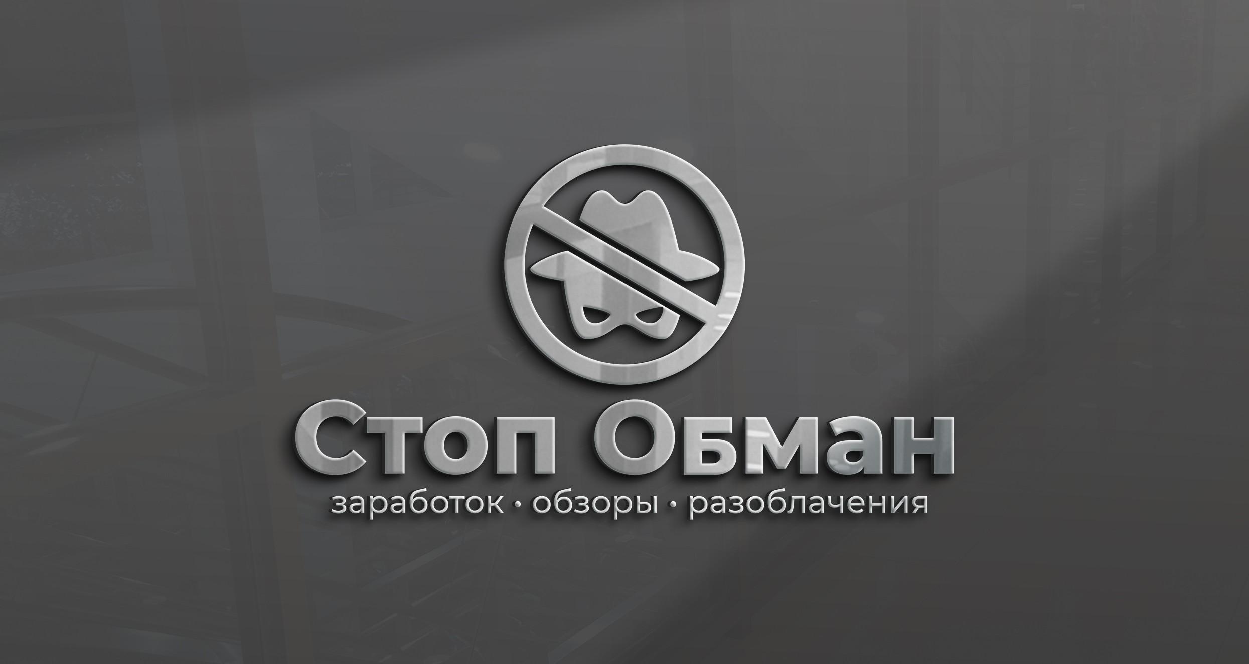 Лого Стоп Обман