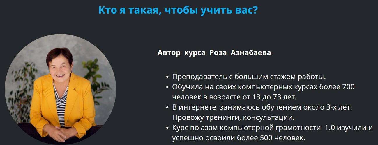 Денежное Трио, Роза Азнабаева, как пенсионеру зарабатывать в интернете