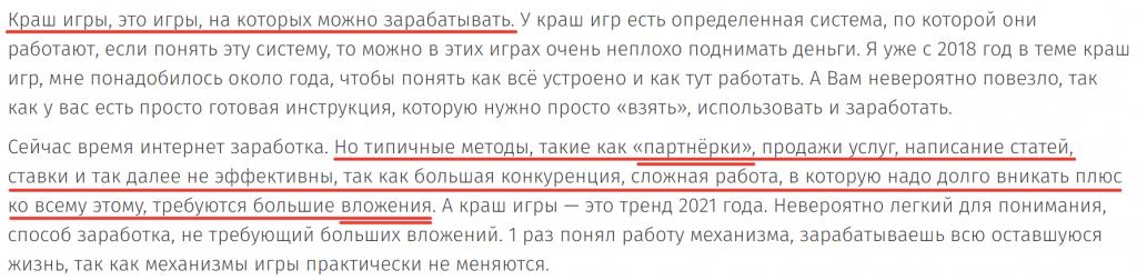 Сигнал к успеху, Иван Демьянов, заработок на краш играх