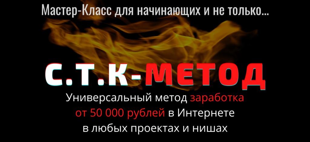 СТК-Метод, Дмитрий Чернышов
