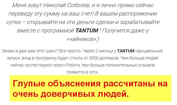 Tantum, Тантум