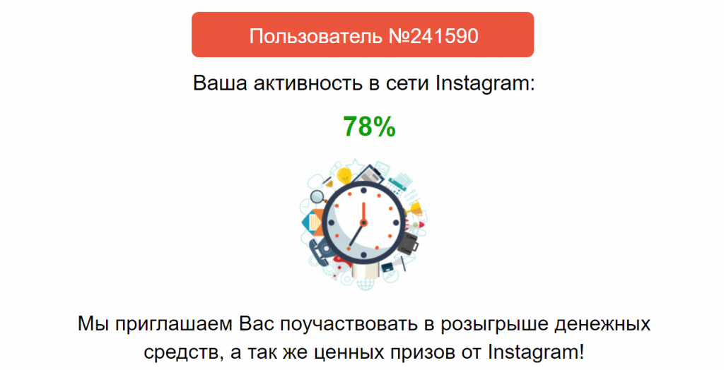 Inst Statistics by Instagram, акция для активных пользователей инстаграм