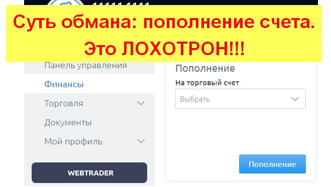 ГагаринИнвест, РосИнвест, Себастьян Григорьев, госплатформа для заработка
