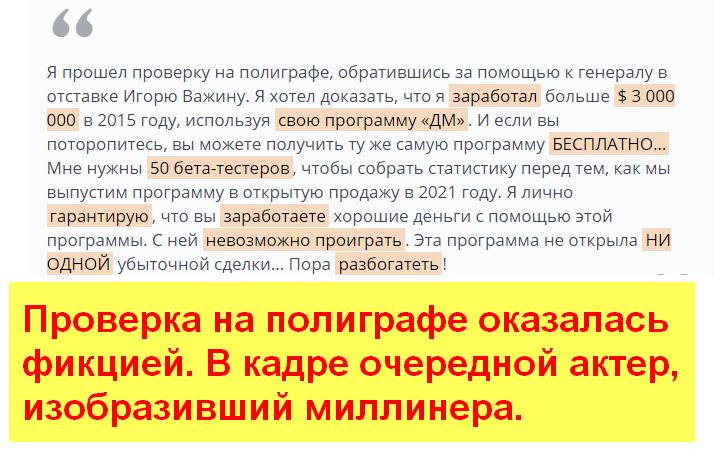 Детектор Миллионера, Королев Григорий Александрович