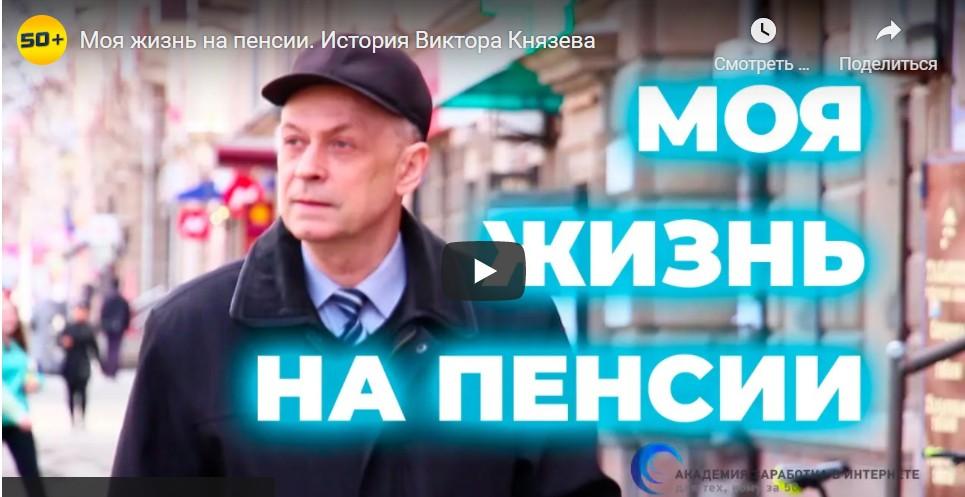 Заработок в интернете для пенсионера, Богатый Пенсионер, Игорь Алимов, Виктор Князев