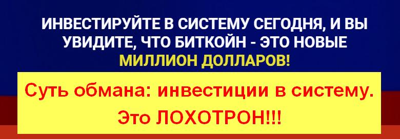 Русский БиткоинБанк