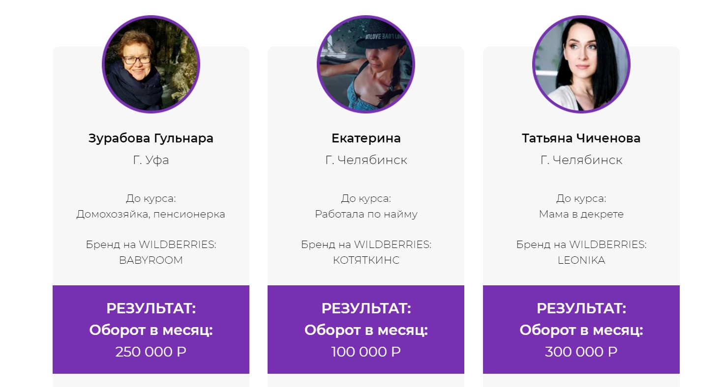 Заработок на Wildberries, как заработать на Вайлдберриз, Аделия Сабурова