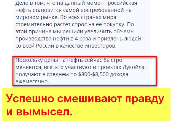 Лукойл-Инвест