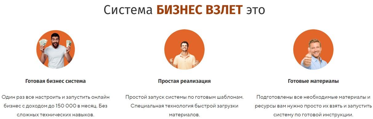Система Бизнес Взлёт, Вячеслав Балунов