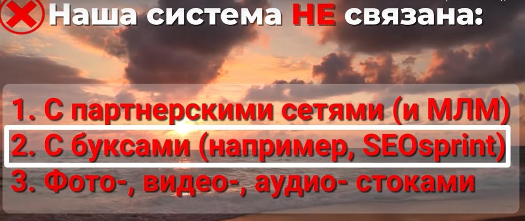 Система Монте-Карло, Максим Севостьянов