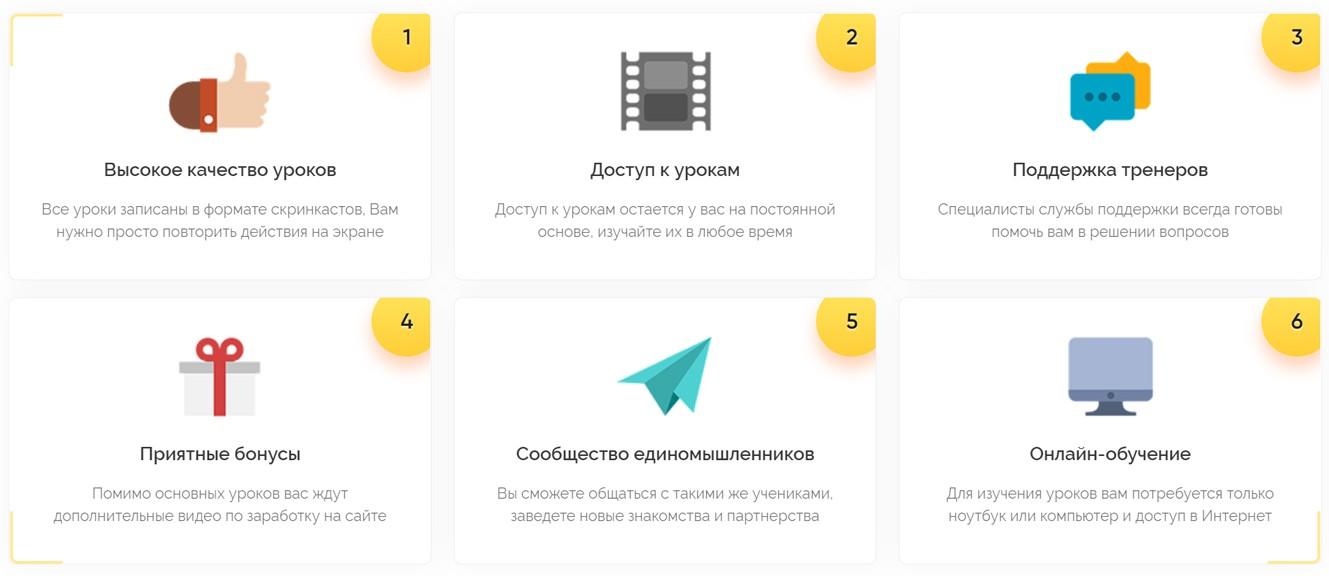 Свой сайт для заработка, сайт для заработка в интернете, Евгений Вергус