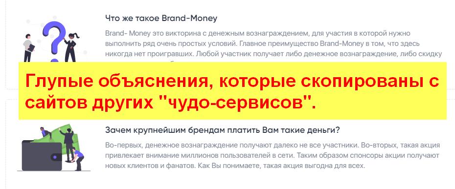 Brand-Money 2021