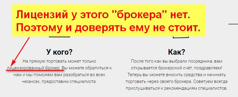Партнерская программа Газпром