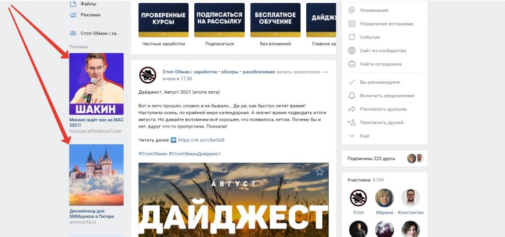 Заработок на рекламе в интернете, Валерий Медведев, таргетолог курсы обучение