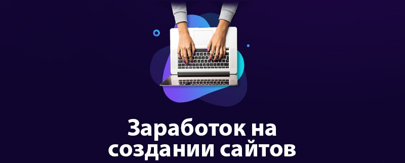 Заработок в интернете без вложений, заработок без вложений и обмана, реальный заработок без вложений