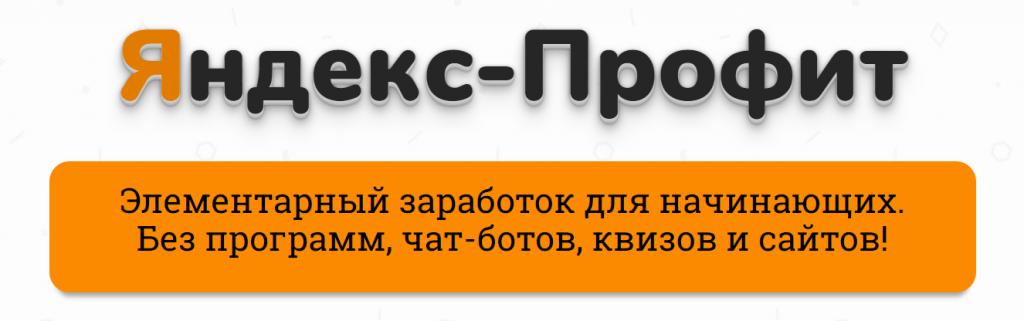 Яндекс-Профит, Александр Юсупов